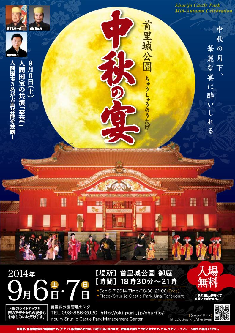 第21回 首里城公園「中秋の宴」 フライヤー1