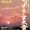 平成26年度とぅばらーま大会のポスター