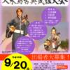 第5回久米島古典民謡大会 / 久米島町具志川農村環境改善センター