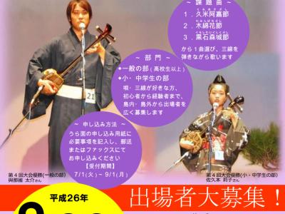 2014年9月20日(土)第5回久米島古典民謡大会 / 久米島町具志川農村環境改善センター