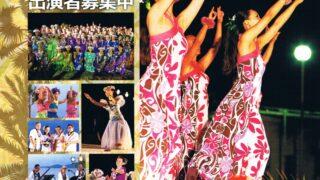 ハワイアンフェスティバル2014 in 久米島のポスター