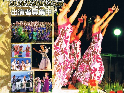 2014年9月26日(金)・27日(土)ハワイアンフェスティバル2014 in 久米島