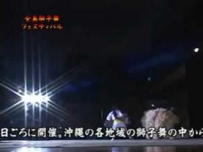 【台風18号の影響により中止】2014年10日5日(日)第29回全島獅子舞フェスティバル / うるま市・安慶名闘牛場