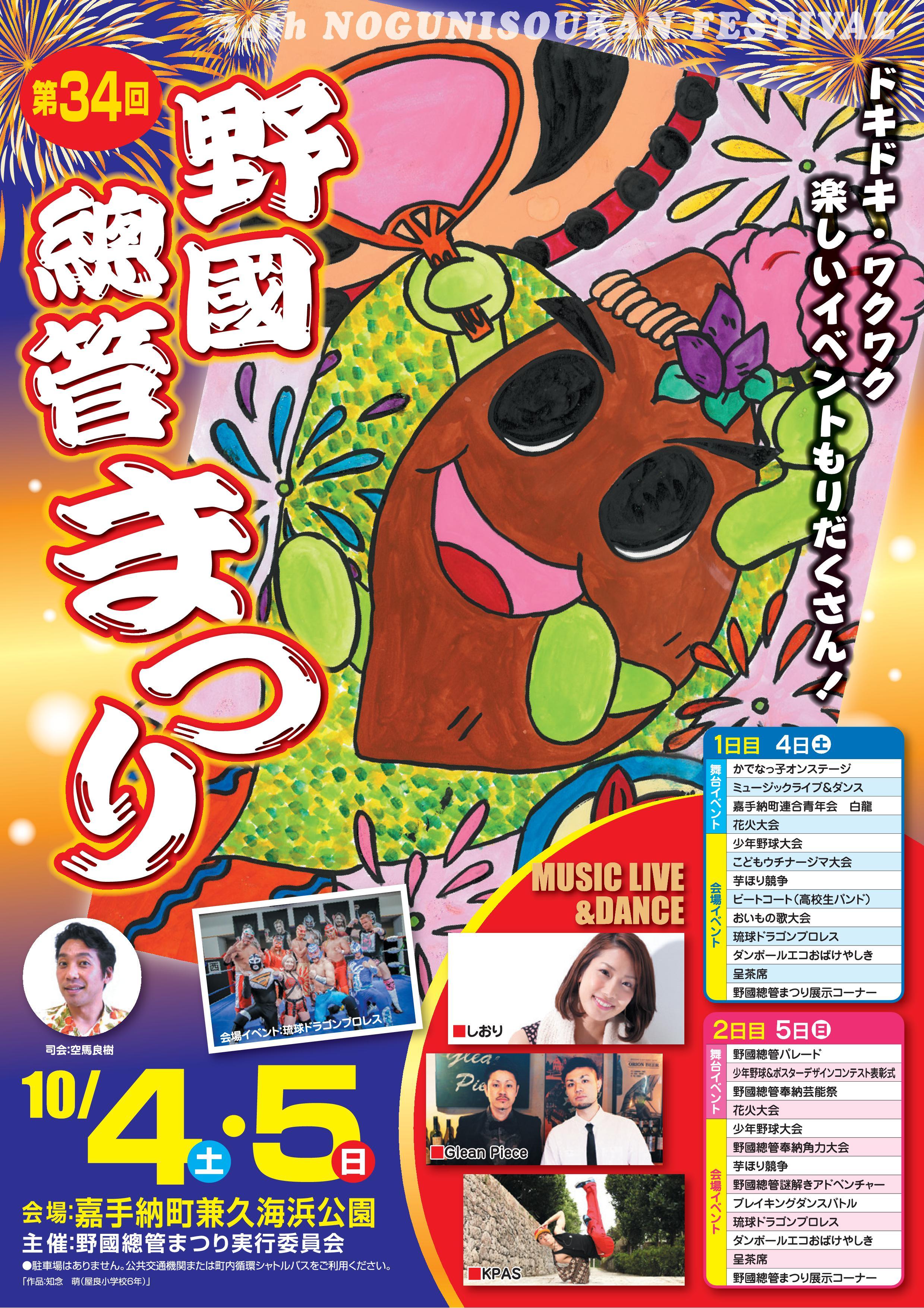 第34回 野國總管まつりのポスター
