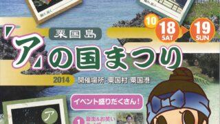 粟国島「ア」の国まつり2014 のフライヤー1