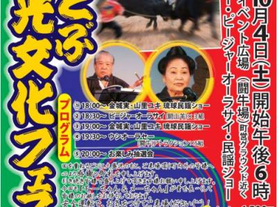 2014年10月18日(土)第6回もとぶ観光文化フェスタ / 本部町多目的イベント広場(闘牛場)