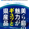 第38回沖縄の産業まつりのフライヤー1
