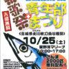 楽歌祭with宜野湾市商工会青年部まつり ポスター