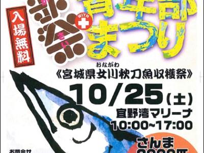2014年10月25日(土)楽歌祭with宜野湾市商工会青年部まつり / 宜野湾市・宜野湾港マリーナ