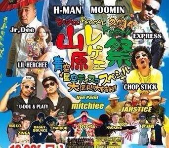 2014年10月26日(日) 山原(やんばる)レゲエ祭2014 / 名護市21世紀の森公園野外ステージ