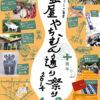 第10回壺屋やちむん通り祭り2014 のポスター