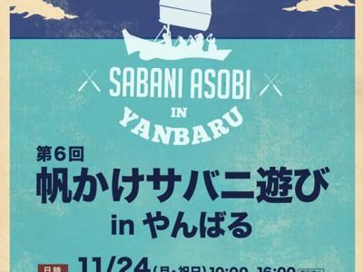 2014年11月24日(月・祝)第6回帆かけサバニ遊びinやんばる / 名護市21世紀の森ビーチ