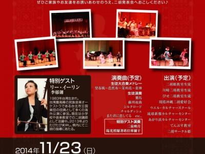 2014年11月23日(日)二胡姫主催 第7回二胡発表会 / 南城市文化センター シュガーホール