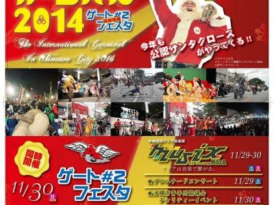 2014年11月29日(土)・30日(日)沖縄国際カーニバル2014 / 沖縄市・コザゲート通り周辺