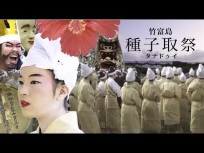 2014年11月15日(土)・16日(日)種子取祭(たなどぅい) / 竹富島・世持御嶽