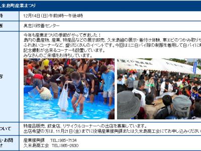 2014年12月14日(日)久米島町産業まつり / 久米島町具志川農村環境改善センター