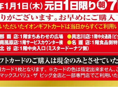 2015年1月1日(木・祝)~4日(日)イオン琉球 2015年「新春イベント」 / 沖縄各地