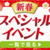 サンエー 2015年新春 お正月スペシャルイベント