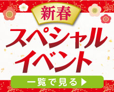 2015年1月1日(木・祝)~3日(土)サンエー 2015年新春 お正月スペシャルイベント / 沖縄各地