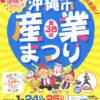 第38回沖縄市産業まつり ポスター