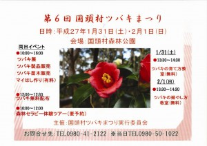 2015年1月31日(土)・2月1日(日)第6回 国頭村ツバキまつり / 国頭村森林公園