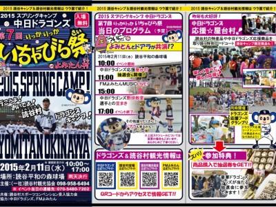 2015年2月11日(水)第7回 りっかりっか いちゃびら祭 / 読谷村・読谷平和の森球場