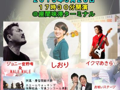 2015年3月28日(土)2015クジラの音楽祭 / 座間味島・座間味港ターミナル