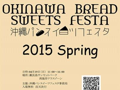 2015年4月19日(日)沖縄パンスイーツフェスタ 2015 Spring / 豊見城市・瀬長島サンセットパーク