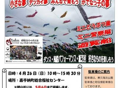 2015年4月26日(日)2015・第21回比謝川鯉のぼりフェスタ / 嘉手納町総合福祉センター