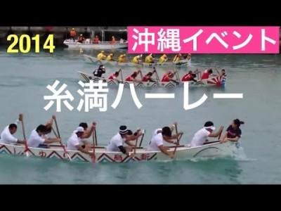 2015年6月19日(金)糸満ハーレー2015 / 糸満市・糸満漁港中地区