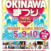 OKINAWAまつりin 代々木公園のポスター