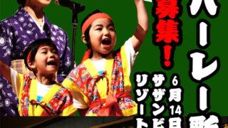 平成27年度糸満ハーレー歌大会のポスター