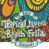 トロピカルラバーズビーチフェスタ2015