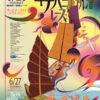 第16回サバニ帆漕レースのポスター