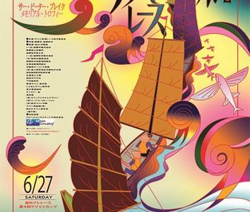 2015年6月27日(土)・28(日)第16回サバニ帆漕レース / 座間味島・古座間味ビーチ