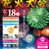 海洋博公園サマーフェスティバル2015(第37回海洋博公園花火大会)のフライヤー1