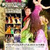 久米島ハワイアンフェスティバル2015のポスター
