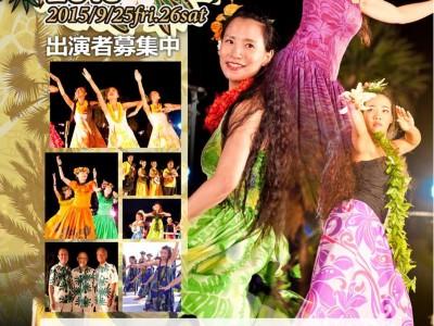 2015年9月25日(金)・26日(土)久米島ハワイアンフェスティバル2015 / 久米島