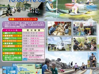 2015年07月11日(土)第6回大保ダムまつり / 大宜味村・大保ダム