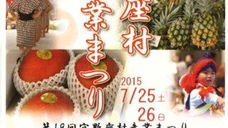 第19回宜野座村産業まつり&第12回宜野座村商工会フェスティバルのフライヤー1