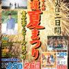 第38回名護夏祭りのポスター