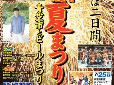 【開催中止】2015年7月25日(土)・26日(日)第38回名護夏祭り!~青空市とビールまつり~ / 名護市・名護漁港