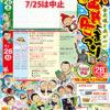 第36回金武町まつりのポスター(日程変更)