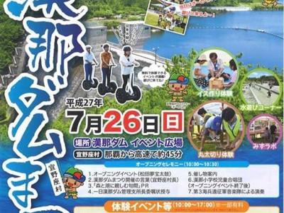 【日程変更】2015年8月2日(日)第22回漢那ダムまつり / 宜野座村・漢那ダム湖畔公園
