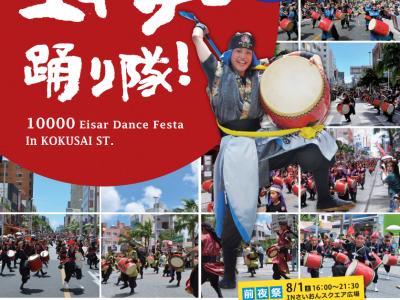 2015年8月2日(日)第21回一万人のエイサー踊り隊 / 那覇市・国際通り