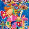 第38回宜野湾はごろも祭りのポスター