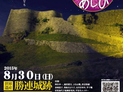 2015年8月30日(日)第4回ぐしく島唄あしび / うるま市・勝連城跡