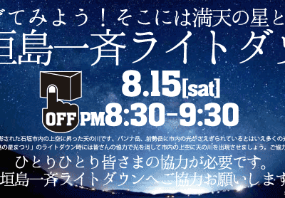 2015年8月15日(土)~23日(日)南の島の星まつり2015 / 石垣島
