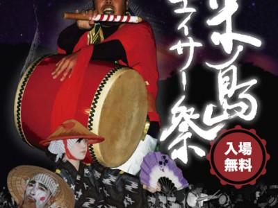 2015年9月5日(土)第7回久米島全島エイサーまつり / 久米島・仲里野球場