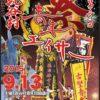 第32回読谷村青年エイサーまつりのポスター